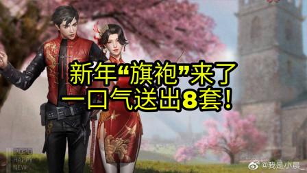 """明日之后:策划公布新年""""旗袍""""时装!网友评论太秀了,瞬间打脸"""