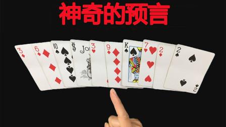 神奇的纸牌预测:无论你说出什么数字,我都能准确预言出是什么牌