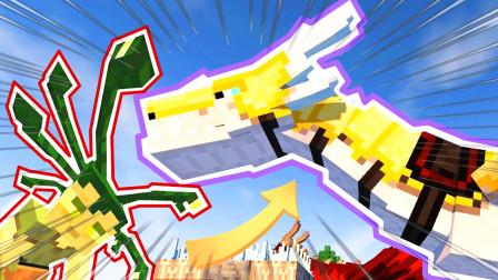 我的世界新侏罗纪公园242:冰龙穿上黄金龙凯漂亮十倍,魔法龙只有翅膀大