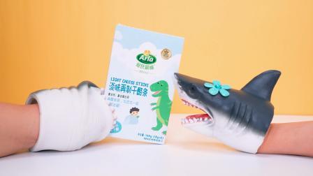 恐龙奶酪条 鲨鱼爸爸试吃网红零食