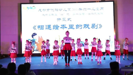 幼儿园六一儿童节舞蹈《相遇绘本里的戏剧》