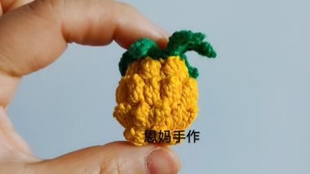 恩妈手作DIY毛线钩针编织菠萝胸针视频毛线的织法视频全集