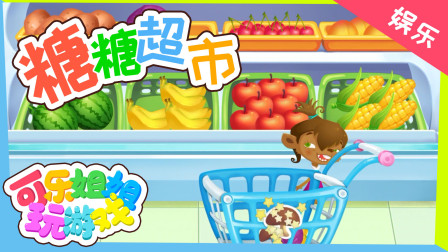 糖糖超市 趣味儿童游戏 糖糖的新超市开张了 适合4+
