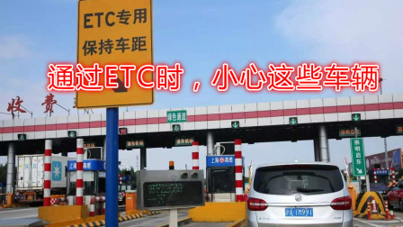 在高速上被别人蹭了ETC怎么办?通行费到底扣谁的?一次给你讲清楚