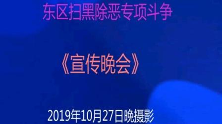 中山市老干部艺术团 东区扫黑除恶专项斗争 《宣传晚会》 2019年10月27日晚摄影