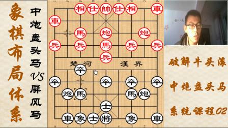 破解中炮盘头马、牛头滚、雷公炮课程02-象棋大师布局研究精华