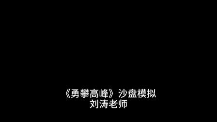 《勇攀高峰》刘涛老师