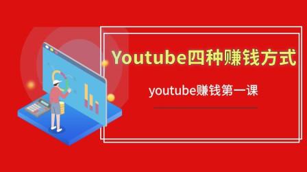youtube赚钱第一课:油管赚钱的四种方式,不用原创也可获利