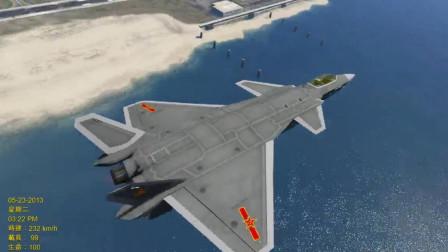 GTA5: 歼20战斗机降落机场的精彩瞬间
