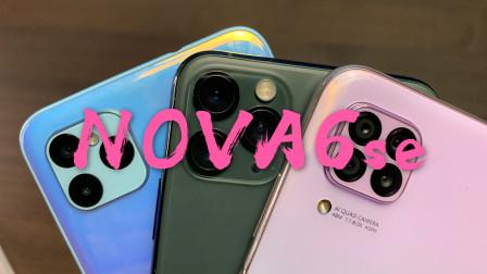 [蓝猫开箱]华为nova6se,激情四摄是未来的摄像方向吗?