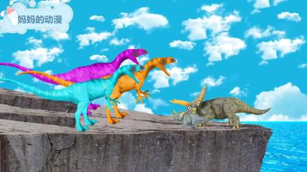 三角龙遇险流浪找妈妈,遇到盾角龙霸王龙 恐龙动漫
