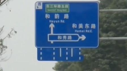 好消息!成都东城区又一条断头路打通了