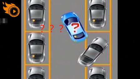抢占车位很简单?看新老停车方式现场大比拼!