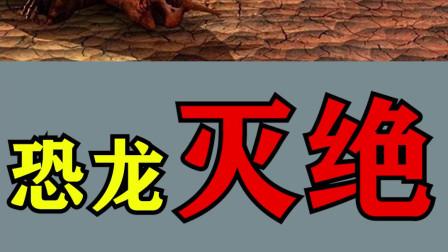 恐龙灭绝后的世界