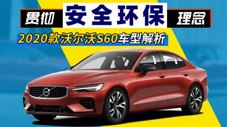 【选车帮帮忙】贯彻安全环保理念 2020款沃尔沃S60车型解析