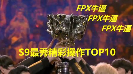 LOL:S9世界赛最秀十大团战评选 FPX诠释何为团战无人敌