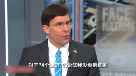 特朗普称伊朗计划袭击4个美使馆,美防长:没看到证据