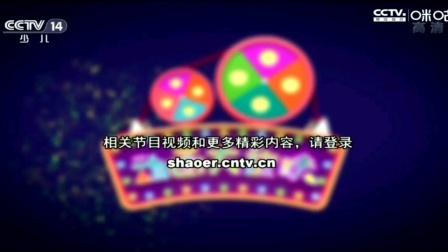 中央广播电视总台央视少儿频道CCTV14《动画大放映》ED 20200111 1300