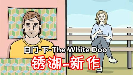 [五花喔]白门The White Door-下-隐藏结局-锈湖公司新作-冒险解谜游戏#游戏真好玩#