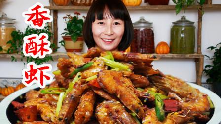 """过年菜怎么能少了""""香酥虾""""春姐这种做法,简单易学,家人都爱吃"""