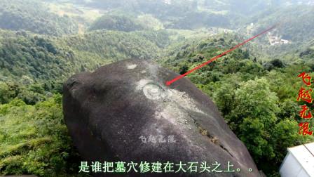 农村大山上发现一个墓穴,修建在大石头之上,无人机去探个究竟