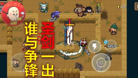 《元气骑士》重铸的圣剑 差点超越雷剑 如果没有这个弱点的话!