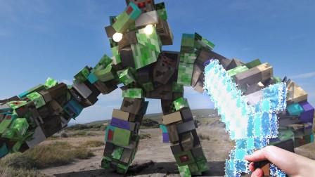 我的世界现实版:制服可怕的巨人!