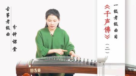 「古筝考级曲」分钟课堂 第7课:一级曲目《千声佛》讲解(二)
