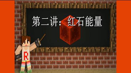 明月庄主我的世界从〇开始学红石第二讲:红石能量