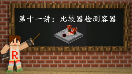 明月庄主我的世界从〇开始学红石第十一讲:比较器检测容器