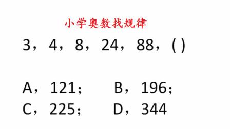 小学奥数数学,这道题并不好找规律