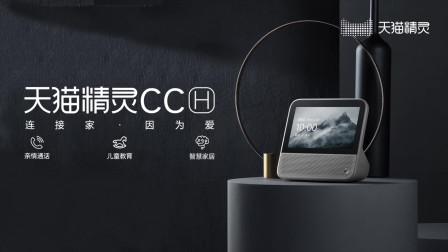 天猫精灵CCH功能讲解视频——公开版