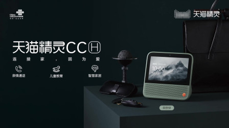 天猫精灵CCH功能介绍-联通定制版