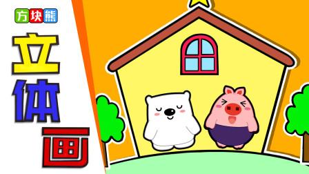 立体画:蛋蛋猪搬新家了,欢迎小朋友前来参观呀