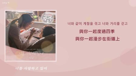 「MV」Baekhyun (邊伯賢) - I'm Loving You(浪漫醫生金博士 OST Part. 1)[歌詞版]【韓繁中字】