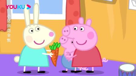 小猪佩奇:佩奇和乔治最喜欢当兔子了,乔治也爱上吃胡萝卜了