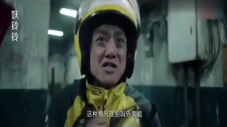 妖玲玲:这种情况就不要叫外卖啦,把外卖员吓到半.