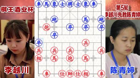全国象棋赛!李越川先胜陈青婷 两位女神之间的争夺