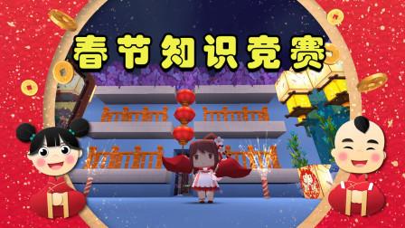 迷你世界:你真的会过春节吗?春节知识大比拼,让你了解什么才是春节!