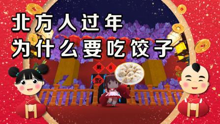 迷你世界:春节知识大比拼第二期,你知道为什么北方人过年吃饺子吗?