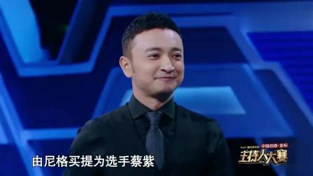 主持人大赛 :尼格买提夸赞 康辉感慨这是有着蔡紫特点的开门大吉!