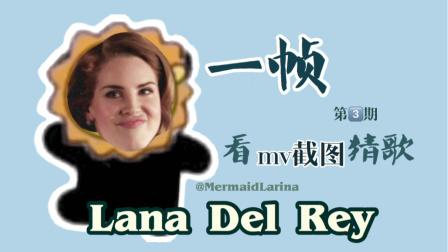 ♡【Lana Del Rey】只看一帧mv截图 你能猜出这些歌吗 (雷尼猜歌第三期)