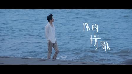 TANK《你的情歌》(电影《你的情歌》同名主题曲