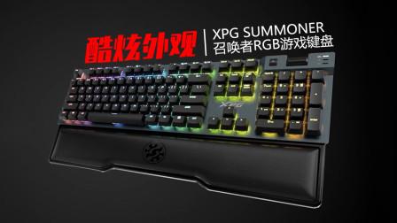 外观酷炫--XPG SUMMONER召唤者RGB游戏键盘