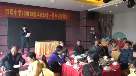 上思县那琴中学78届18班毕业四十一周年同学聚会(晓辉拍摄)