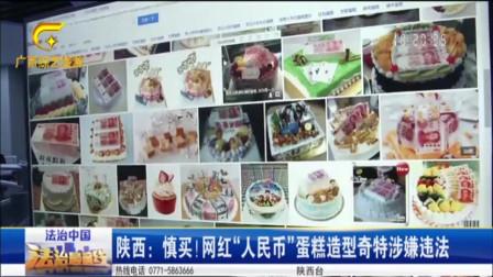 """买蛋糕需谨慎,网红""""人民币""""蛋糕,造型奇特涉嫌违法"""
