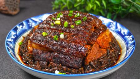寓意蒸蒸日上的梅菜扣肉,年夜饭必备,教你正宗做法,简单又好吃