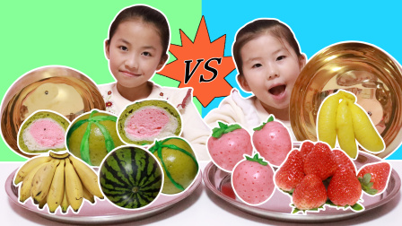苏菲娅和艾米儿带来真假食物挑战游戏,是真的水果还是卡通面包呢