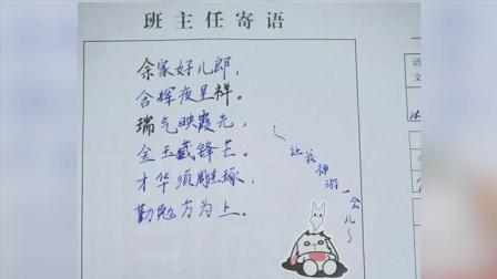 信阳一班主任给学生通知书评语每人一首小诗,还藏着孩子的名字