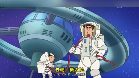 蜡笔小新:探险宇宙飞船